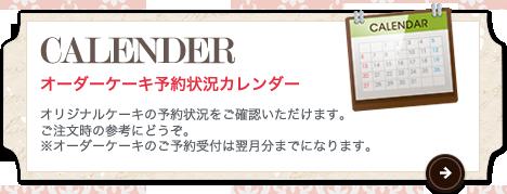 CALENDER
